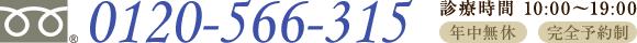 0120-566-315/診療時間10:00~19:00(年中無休・完全予約制)